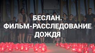 Download Документальный фильм-расследование про трагедию в Беслане Video