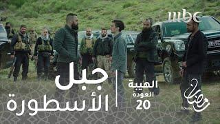مسلسل الهيبة - الحلقة 20 - شاب يروي أساطير جبل شيخ الجبل