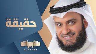 ألبوم مشاري راشد بالمصري - حقيقة