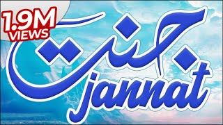 Jannat - Haji Imran Attari  - Short Bayan