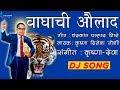 Download वाघाची औलाद | Superhit Bhimgeet | Krushna - Deva | Chandrakant Shinde |The Legend Studio India MP3,3GP,MP4