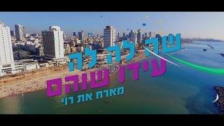 עידו שוהם ׁ - שה לה לה (מארח את רוי מכלוף) הקליפ הרשמי   Ido Shoam Ft. Roy Machluf