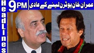 Imran Khan U-Turn Lenay Kay Adi - Headlines 9 PM - 16 June 218   Dunya News