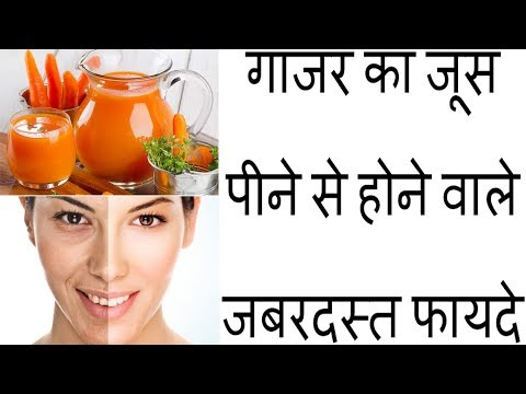 Amazing Benefits of Drinking Carrot Juice || Health Tips