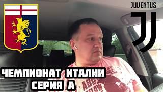 ДЖЕНОА - ЮВЕНТУС / ИТАЛИЯ СЕРИЯ А / ПРОГНОЗ НА ФУТБОЛ