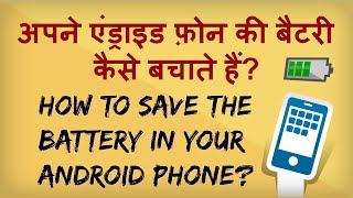How to Save the Battery in your Android Phone? Battery Saving Tips and Apps