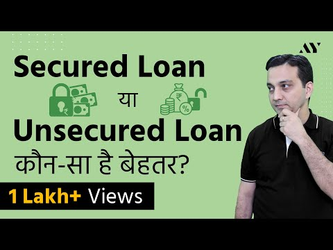Secured Loans vs Unsecured Loans - Explained in Hindi