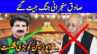 No trust motion against Sadiq Sanjrani rejected | Breaking News | 1 August 2019 | Dunya News