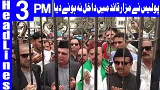 Imran Ismail Denied Entry into Mazar-e-Quaid | Headlines 3 PM | 14 August 2018 | Dunya News