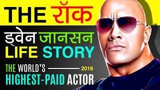 The Rock (Dwayne Johnson) Biography In Hindi | Life Story | Hollywood Star | Wrestler | WWE | Movies