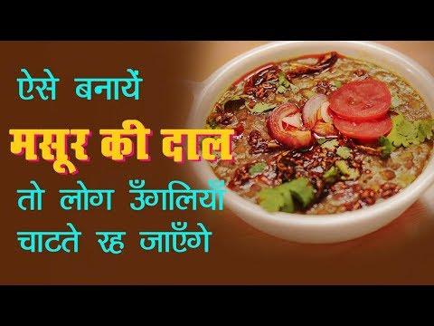 इस तरीके से बनाये मसूर की दाल उँगलियाँ चाटने को मजबूर ना हो जाओ तो कहना | Masoor Ki Daal Recipe |