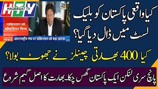 New Development For Imran Khan From APG and Others