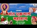 Download  Sant Eknath Maharaj Full Movie - Hindi Bhakti Movies | Hindi Devotional Movie | Indian Movie MP3,3GP,MP4