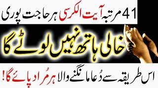 Ayat Ul Kursi Ka Wazifa In Urdu Hindi Har Hajat Puri Powerful Amal Dua Peer e Kamil Wazaif