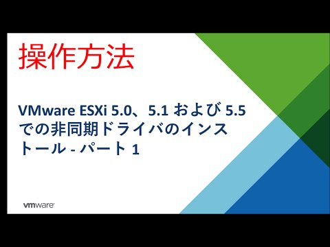 VMware ESXi 5.0、5.1 および 5.5 での非同期ドライバのインストール - パート 1
