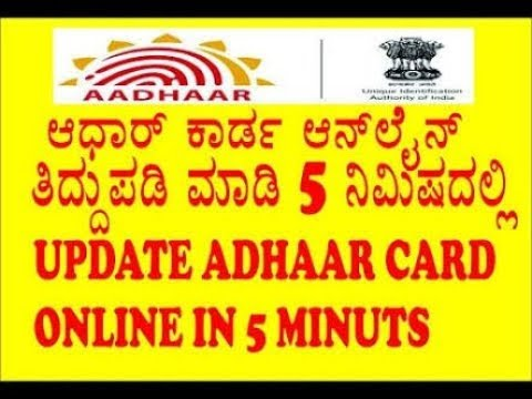 Change your Adhar Card details without OTP!! Or Registred mobile number