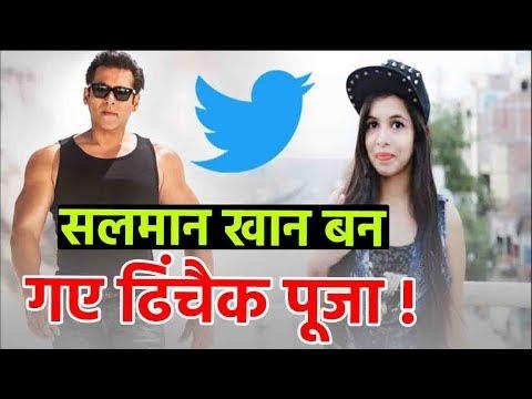 Selfish Song लिखने पर  Troll हुए Salman Khan, लोगों ने कहा क्यों बन रहे हो Dhinchak Pooja
