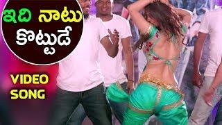 ఇదీ నాటుకొట్టుడు  అంటే || Telugu Best Item Songs 2017 - Latest Telugu Movie