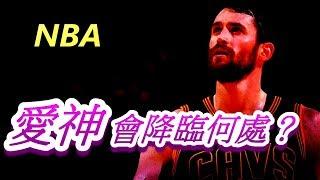 「NBA」愛神Kevin Love會降臨何處?(Johnny聊nba)