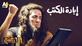 الدحيح - إبادة الكتب