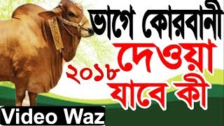 Korbani ভাগে কুরবানী দেওয়া যাবে কী । Bangla waz 2018 Golam Kobir Azhari । Qurbani waz