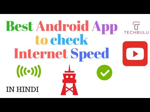 Best android app to check internet speed | In Hindi