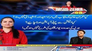 Exclusive talk with Naeem Bukhari | Nasim Zehra @8 | 18 March 2018 | 24 News HD