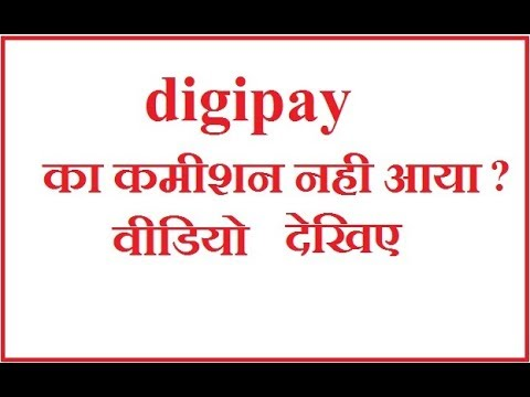 digipay commission check