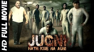 JUGNI - Hath Kise Na Auni (Full Movie) | Latest Punjabi Movie 2017 | Lokdhun Punjabi