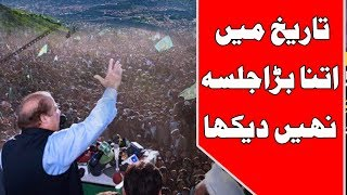 Nawaz Sharif addresses massive crowd in PML-N rally in Muzaffarabad | 24 News HD (Complete)