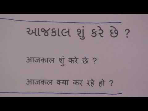 Learn Gujrati through Hindi lesson.2 / आओ गुजराती सीखें पाठ-२