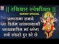 Hemant Chauhan Bhajan Garba Maa Ni Dhun Vol 2 Hemant Chauhan