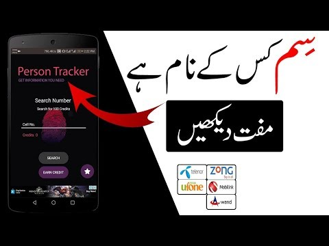 How To Check Any Number Ownership In pakistan||Check Mobile Number Data In Pakistan 2018