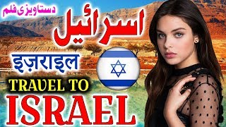 Travel To Israel | Full History And Documentary About Israel In Urdu & Hindi | اسرائیل کی سیر
