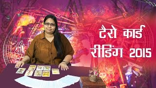 Tarot Reading 2015 In Hindi Tarot Rashifal 2015