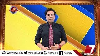 SiyaSaat Episode #32 23 August 2018 |7News|
