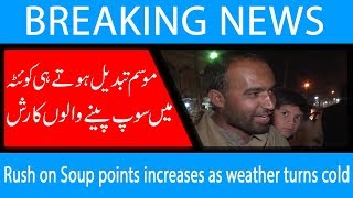 Quetta   Rush on Soup points increases as weather turns cold  12 Oct 2018   92NewsHD