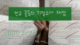 [VLOG] 전교 꼴등의 기말고사 채점 | 시험기간 vlog | 고3 브이로그 | 일상 브이로그