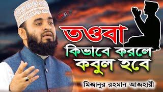 তওবা কিভাবে করলে কবুল হবে I mizanur rahman azhari new waz