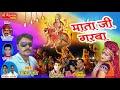 Rajsthani Dj Non Stop Garba !! माता जी गरबा ! New Dj Marwari Song Dhamaka