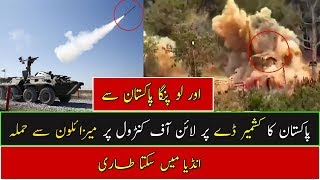 Pakistan Missile Attack on India on Kashmir Day | Loc News