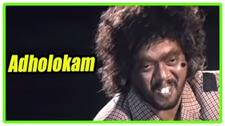 Adholokam movie scenes | Thiagarajan questioned about catching drug dealer | Jagathy