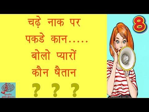Xxx Mp4 हिंदी पहेली जो दिमाग चकरा दे Paheli Full Hard Riddles In Hindi With Answer Part 8 3gp Sex