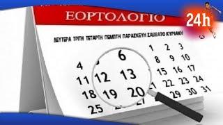 ✅  Ποιοι γιορτάζουν σήμερα, Τρίτη 28 Απριλίου, σύμφωνα με το εορτολόγιο;