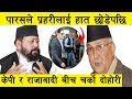 केपीको सरकार अब नरहने, रबि प्रधानमन्त्री हुने सम्भावना बलियो ll Shekhar Jung Rayamajhi ll