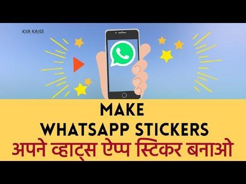 How to Make Whatsapp Stickers? Whatsapp Sticker kaise banaye? व्हाट्सएप्प स्टिकर कैसे बनाते हैं?