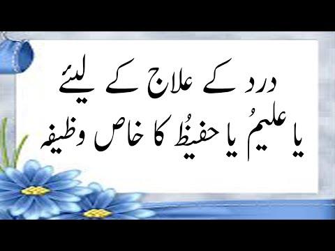 Dard kay ilaj ka lye Ya Aleemu Ya Hafeezu ka Asan wazifa | Prayer for Body Pain Relief