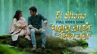 Bhooter Raja Dilo Bor by kids - The Most Popular High
