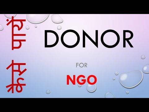 How to get DONOR for NGO, कैसे डोनर NGO सर्च करें