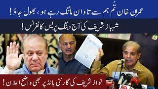 Shahbaz Sharif big announcement on Nawaz Sharif guarantee bond | Complete press conference today |